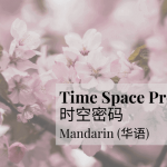 Time Space Prediction (Mandarin)